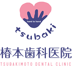 椿本歯科医院 TSUBAKIMOTO DENTAL CLINIC